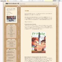 Gratitude Journal - 国産トライリンガルのつづき