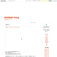 陶芸の工房をオープンしました。 - BANNAI*blog