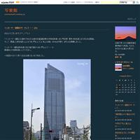 8月5日 ② 『自宅から90km先の富士2021』 - 写愛館