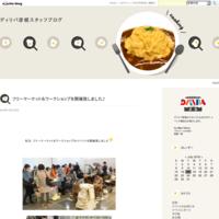 DILIPA彦根 イベント情報★ - ディリパ彦根スタッフブログ