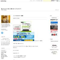 FX・株)FOMCメンバー - 素人アフィリエイトと珍しいお買いもの~レアショッピング~