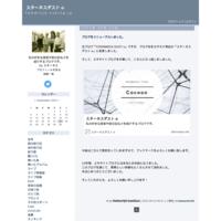 ミスチル25周年ライブDVD - STERNNESS DUST α