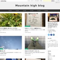 私の春始まる^ ^ - Mountain high blog