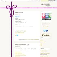 【団体紹介】下本町子ども会 - 岩倉の市民活動団体
