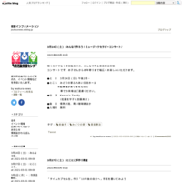 7 月7 日㈮13 日㈭22 日㈯:広報力UP! 集中月間 - 岩倉インフォメーション