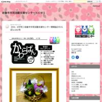 【お願い情報】話し合いの内容を模造紙に記録する人募集 - 岩倉市市民活動支援センターNEWS