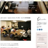サロルンカムイ再演を鑑賞 - CONTE-SAPPORO Dance Center - BLOG -