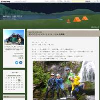 大山北壁7合尾根&カニスキ - 神戸労山 山旅ブログ