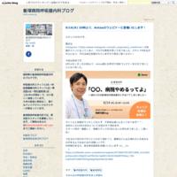 大阪大学放射線医学統合講座での国内留学報告 - 飯塚病院呼吸器内科ブログ