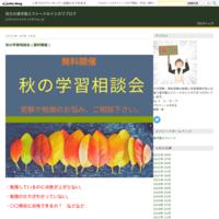 イシカワのつぶやき - 枚方の進学塾エクシードのイシカワブログ