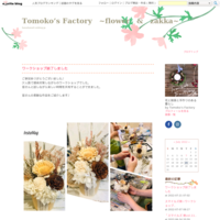 これからの出展予定☆ - Tomoko's Factory ~flower & zakka~