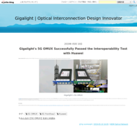 The Trend of DSP's Application in Data Center - Gigalight | Optical Interconnection Design Innovator