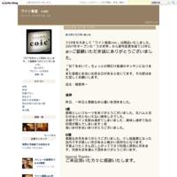 来ない(;´Д`) - ワイン食堂 coic