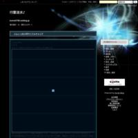 九州・ソロツ^^ - 夜日新聞♪