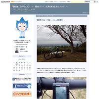 WordPressへ引っ越しました - 『創造』って何なんだ! ~ 関西プロパン瓦斯(株)社長のブログ ~