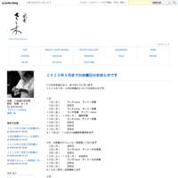 2019年1月~2月の休業日のお知らせ - 祇園 さゝ木