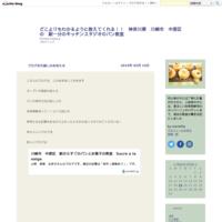 ブログお引越しのお知らせ - どこよりもわかるように教えてくれる!! 神奈川県 川崎市 中原区の 駅一分のキッチンスタジオのパン教室