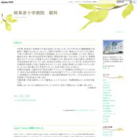 お知らせ - 岐阜赤十字病院 眼科