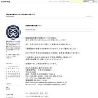 胆振東部地震の影響について - 札幌の買取専門店 大吉 白石栄通店の店長ブログ