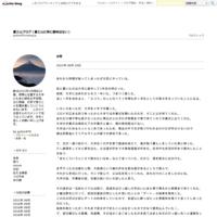 「怒り」感想 ※ネタばれ - 富士山ブログ(富士山に特に意味はない)