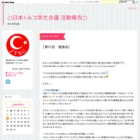 【第11回勉強会】 - ○日本トルコ学生会議 活動報告○