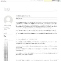 黒柳徹子 - シトリー未来へと