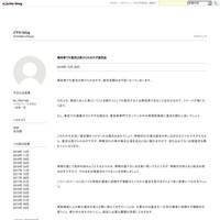 大杉漣 - どそろくblog