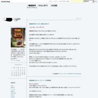 韓国で使われている日本語 2017. 08. 22 - ☆韓国留学 ノチョンガク(노총각)の日記