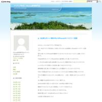 タイムリミットが・・・町田よりiPhone6ドックコネクタ交換☆ - アイアップ町田 | iPhone修理専門店