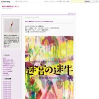 新春ライブペインティング - 最近の展覧会はこちら!