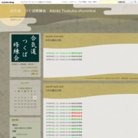 12月の稽古日程 - 合気道 つくば修練会 Aikido Tsukuba-shurenkai