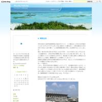 卒業記念旅行 3日目 「インターコンチネンタル大阪」宿泊 - Piccola felicita