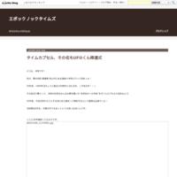 1月18日(金)夜10時スタート 新ドラマ「トクサツガガ」 - エポックノックタイムズ