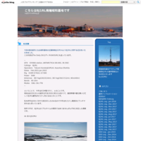 8J1RL Log...Dec.2017 - こちらは8J1RL南極昭和基地です