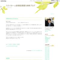 サラリーマン川柳 - ウスイホーム建設部長ブログ