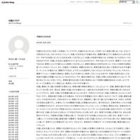 オバマ - 中国のブログ