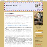 JR高崎支社・秋の臨時列車のお知らせ - 鉄道写真を、もっと楽しく!