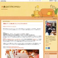 【募集開始】3/14(火)事業展開を広げるための、スタッフ育成のヒント~塾講師から学童経営へ~ - 大倉山ビジネスサロン