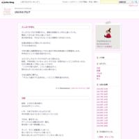 日記 - びの子のブログ