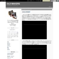 HONDAの倒立振子 - OLD MAKERS