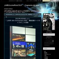 「FLASH DIAMOND」雑誌インタビュー - 上杉昇さんUnofficialブログ ~Fragmento del alma~