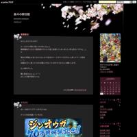 7/4の狩り日記 - 凪斗の狩日記