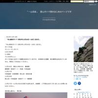 「上高地初夏〜小梨の咲く季節〜」 - 「一山百楽」 登山ガイド西村はじめのページです