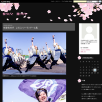 よさこい in おいでん祭2017 kagura - 祭りびと 踊りびと
