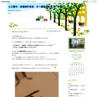 無料体験、始まっています。 - 公文書写~南篠崎町教室のブログ