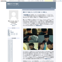 松坂桃李主演『不能犯』全国公開 - 韓国のTVドラマ紹介