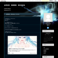 【金澤佳雅】initial song【ニコニコ】 - 金澤佳雅 情報戦略 媒体技術省