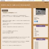 8/15 ウエイトのみ、TTアワーレコードの目安 - アンチドープロード ?スポーツファーマシストのブログ?