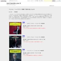 モーツァルト/弦楽五重奏曲第5番ニ長調K.593 - just beside you Ⅱ