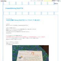2月16日、17日の営業について - Flower&Dining PALETTE